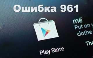 Код ошибки 961 при установке приложения