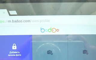 Как удалить аккаунт в «баду» — подробная инструкция. Как удалиться из социальной сети Badoo Как восстановить страницу на баду после удаления