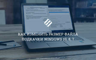 Файл подкачки в Windows 7/10 – что это такое и как правильно его настроить