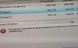 Ошибка 0x8004242d как исправить