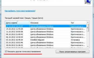 Сколько длится восстановление системы windows 7