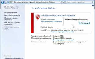 Почему при обновлении Windows 7 выдает ошибку