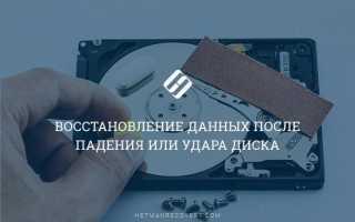 Упал жесткий диск как восстановить данные