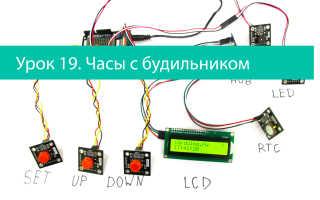 Наручные часы на ардуино. LCD часы, будильник и таймер с детектором движения на Arduino. Подключение часов реального времени