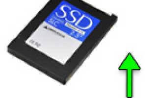 Как добавить SSD в ноутбук?