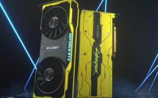 Специальную версию видеокарты GeForce RTX 2080 Ti в стиле Cyberpunk 2077 уже выставили на аукцион