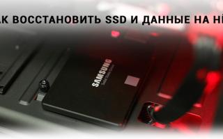 Восстановление данных жесткого диска SSD