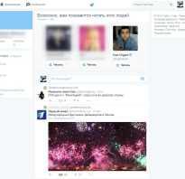 Зайти в твиттер с приложения. Твиттер — что это такое и зачем он нужен. Плюсы и минусы приложения