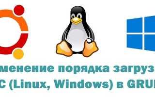 Поменять местами Windows при загрузк