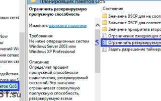 Как повысить скорость интернета на Windows 10