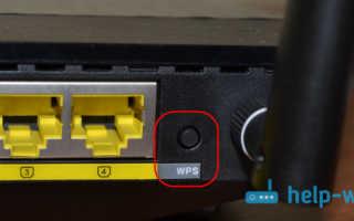 Безопасная настройка wifi на маршрутизаторе