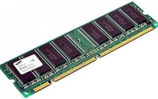 Как узнать напряжение оперативной памяти?