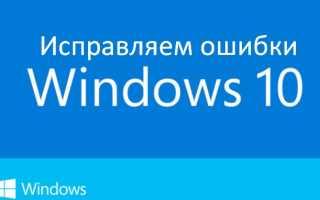 Исправление системных ошибок Windows 10