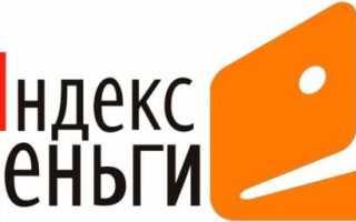 Яндекс Деньги — Что Это: Всё о Регистрацию и Пользование Сервисом
