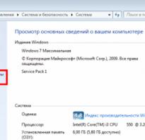 Восстановление точки доступа windows 7