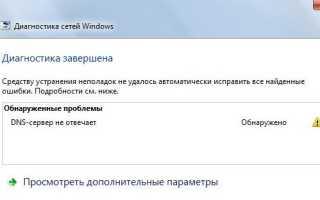 Как исправить ошибку dns сервер не отвечает