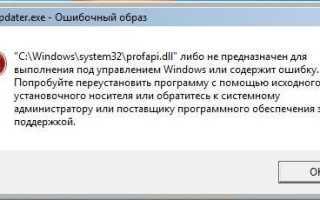 Ошибка Windows: программ?exe Ошибочный обра?