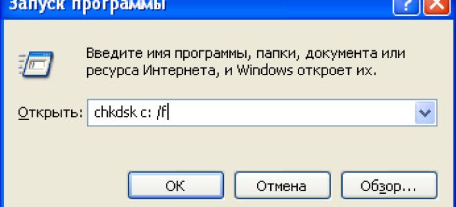 восстановление файлов window CHKDISK и ScanDisk
