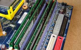 Как проверить сколько оперативной памяти на компьютере?