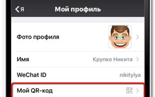Скачать wechat для компьютера на русском языке