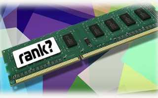Что значит одноранговая оперативная память?
