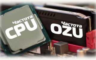 Частота оперативной памяти больше чем поддерживает процессор?