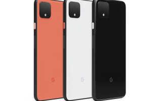 Google представила Pixel 4 и 4 XL, новые Pixel Buds, Pixelbook Go, Nest Mini и Nest Wifi