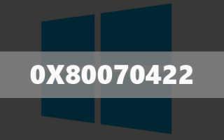 Код ошибки 0х80070422 в магазине Windows 10