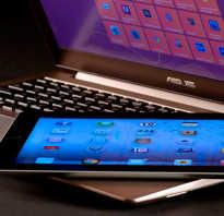 Планшет или ноутбук?