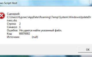Windows script host ошибка 80070002 как исправить