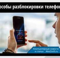 Как разблокировать сенсорный телефон с графическим паролем